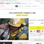 【熊本地震】被災地と被災者支援のために募金しよう(4/21 追加)