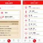 熊本地震支援で「iPhoneアプリ 家庭の医学」が期間限定で無料に