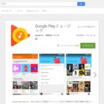 「Google Play Music」が月額1,480 円のファミリープラン開始