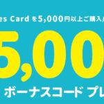 【iTunesカード情報】ファミマ(5/1まで)とツタヤ(5/8まで)でキャンペーン実施中