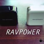【レビュー】RAVPower 24W 2ポートUSB充電器[PR]