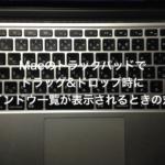 Macのトラックパッドでドラッグ&ドロップ時にウインドウ一覧が表示されるときの対策