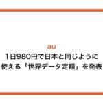 au、1日980円で日本と同じように使える「世界データ定額」を発表!