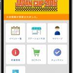 タミヤ、ミニ四駆大会の検索や応募ができるアプリ「タミヤパスポート」をリリース