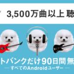 ソフトバンク、Google Play Musicが90日間無料になるキャンペーンを発表