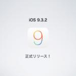 Appleが「iOS9.3.2」を正式リリース!9.7インチ型iPad Proで不具合発生か