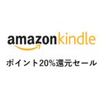 【Kindle】最大ポイント20%還元セールが復活開催中!