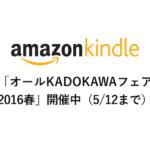 【Kindle本】「オールKADOKAWAフェア 2016春」開催中(5/12まで)