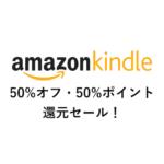 Kindle本が大規模セール中!50%オフ・50%ポイント還元