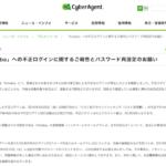 Amebaユーザーは要確認!5万アカウント以上が不正ログイン被害!