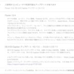OS X El Capitan 10.11.5がリリース!安定性、互換性、セキュリティの改善