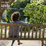 Amazon、新モデルの「Kindle」を発表!発売は7月20日予定