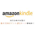 【再開】Kindle、4万9千冊以上が対象の最大20%ポイント還元セール開催中!