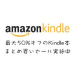 Kindleストアで最大50%オフのKindle本まとめ買いセール実施中!6/23まで