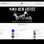 Apple、いくつかの不具合を修正した「iTunes12.4.1」をリリース