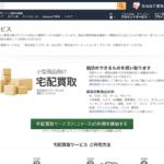 Amazonが買取サービスを再開〜ジャンルが増えて出張買取も開始!