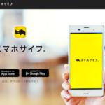 ポイントカードやクレジットカードなどを1つのアプリに集約できる「スマホサイフ」発表!