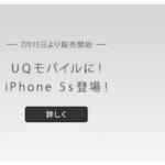 UQコミュニケーションズがiPhone5sの提供を発表。月額1,980円から