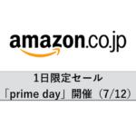 要チェック!Amazonが1日限定セール(7/12)のセール対象品を公開!