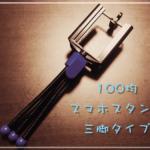 【レビュー】100均のスマホスタンド三脚タイプは軽くて持ち運びにも便利!