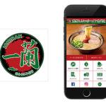 100ポイントGET!とんこつラーメン店「一蘭」に行く前に公式アプリをダウンロードしておくべし!