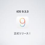 Appleが「iOS 9.3.3」を正式リリース〜不具合およびセキュリティの改善