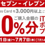【iTunesカードキャンペーン情報】セブンイレブンで買うと10%分のiTunesコードプレゼント
