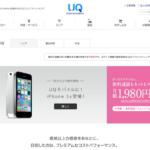 UQ mobileのiPhone 5sは実質負担額4,800円から購入可能
