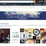Amazon、「Prime Music」にソニーミュージックの音源を追加配信