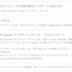 OS X El Capitan 10.11.6が正式リリース〜安定性、互換性、セキュリティの改善。iTunesもリリース