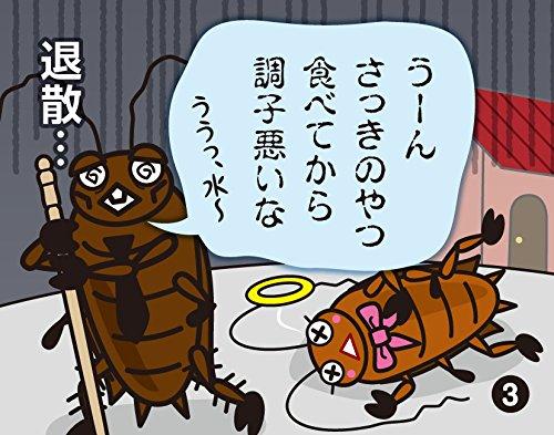 「タンサケ ゴキブリキャップ」