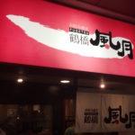【北九州市小倉】リバーウォーク4階の鶴橋風月で食べた「オムそば」のモチモチ麺が美味しかった!