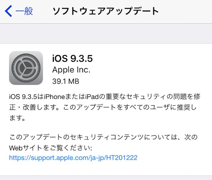 iOS9.3.5アップデート