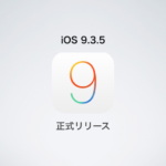 Apple、「iOS 9.3.5」を正式リリース!セキュリティーの問題を修正・改善
