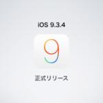 Apple、「iOS 9.3.4」を正式リリース!セキュリティーの問題を修正・改善