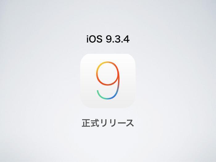 iOS9.3.4
