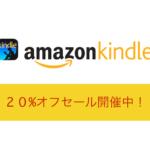 【20%OFF】Kindleストアにて人気マンガのまとめ買いセール実施中(9/8まで)