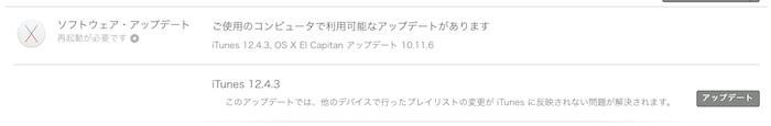 iTunes12.4.3