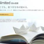 自動更新に注意!電子書籍読み放題のKindle Unlimitedを解約する方法