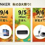 Anker製品が3日間連続セール!9月4日は充電ケーブルや液晶保護フィルムなど