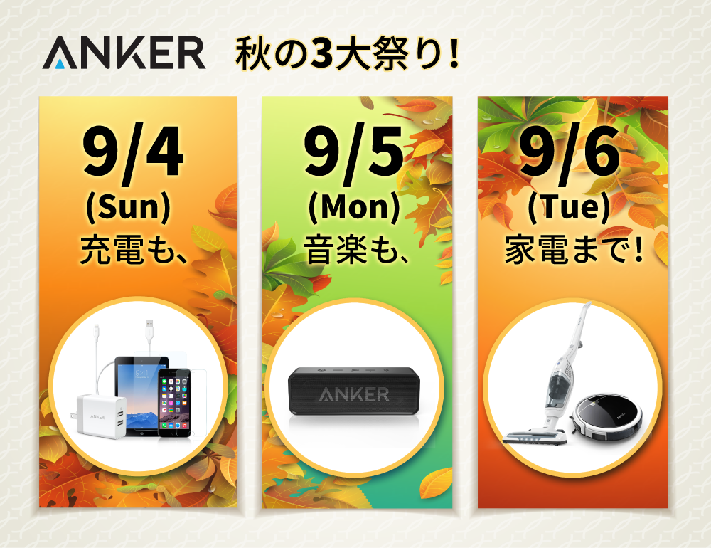 Ankerセール