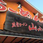九州では有名な豚骨ラーメンチェーン店「九州筑豊ラーメン 山小屋」