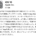 Apple、「iOS10」を正式リリース!時間に余裕があるときにアップデートを。