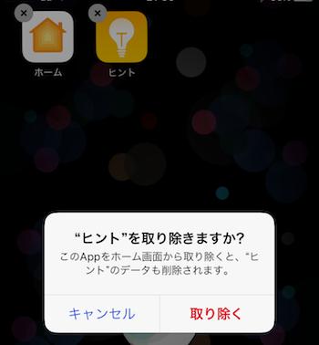 iOS10 純正アプリ非表示