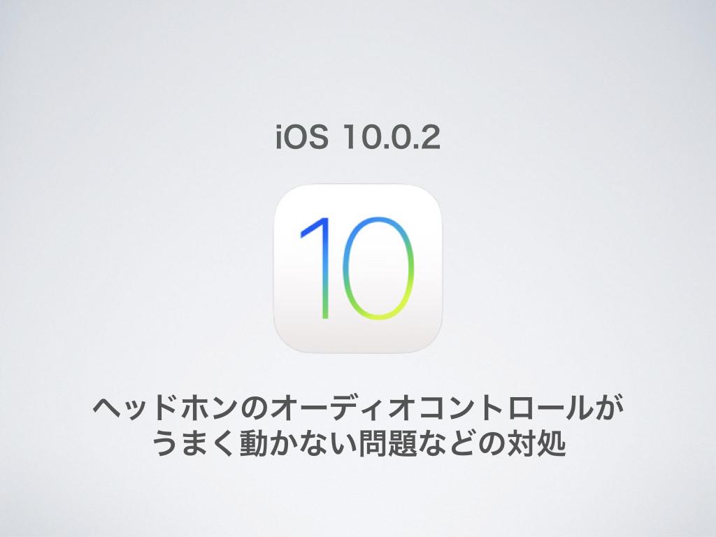 ios10.0.2