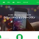 LINEの格安SIM「LINEモバイル」が通信量無料の音楽聴き放題対象サービスを拡大へ