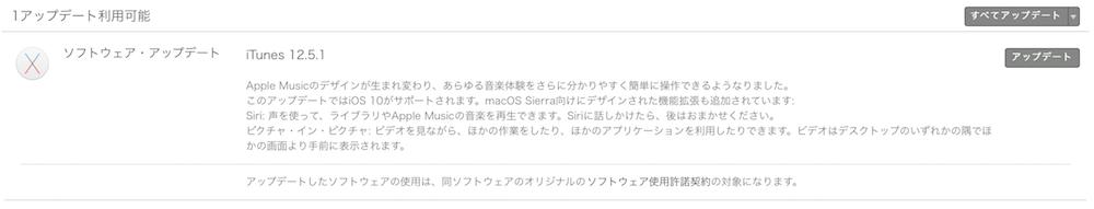iTunes12.5.1