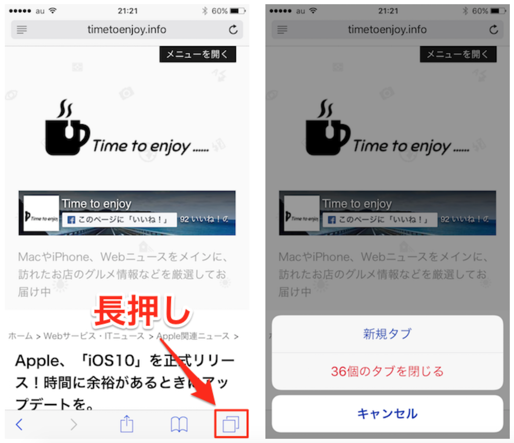 iOS10 Safari タブ