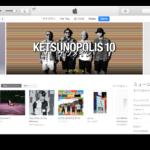 Apple、「iTunes12.5.2」をリリース〜アルバムの再生順不具合の修正など