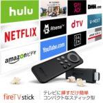 「Fire TVシリーズ」が AbemaTVに対応〜「Fire TV Stick」20%オフキャンペーン実施中